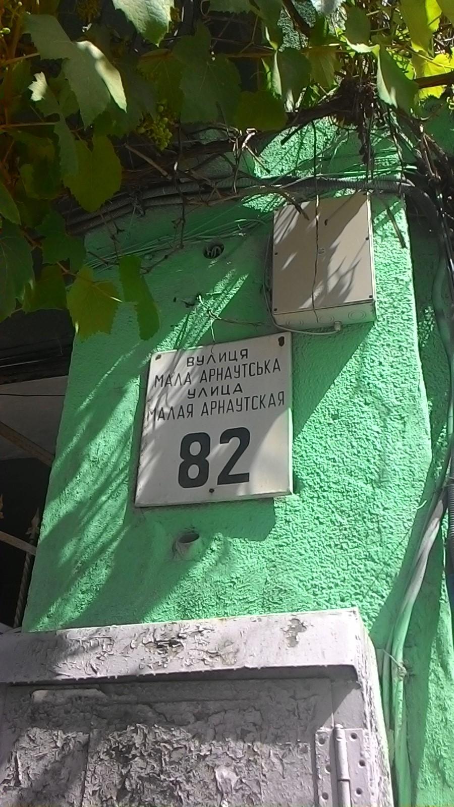 Майнові права на нерухоме майно та основний засіб, а саме: Майнові права на однокімнатну квартиру*, загальною площею 43,80 кв.м, що знаходиться за адресою: Одеська обл., м. Одеса, вулиця Мала Арнаутська, будинок 82, кв. 29. Реєстраційний № 851687451101, інв. № 3081058 та Основний засіб** (зчитувач банк.карт KZ-1121з магнит. смужкою інв. № 502324777137), що розташований за адресою: м. Київ, вулиця Довженко,3 (склад). *Згідно довідки від 27.09.2016р. зареєстровані особи в т.ч. неповнолітня дитина 2012 р.н. Відповідачами оскаржено рішення суду, на підставі якого Банк набув право власності. Рішенням суду 15.03.2019р. -  скасовано право власності банку. Рішенням апеляційного суду банку відмовлено в задоволенні апеляційної скарги. Банком подано позовну заяву про примусове виселення та зняття з реєстрації. Судове засідання призначено на квітень 2021 р. **Банк має право змінювати адресу місцезнаходження ТМЦ.